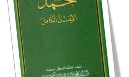Muhammad SAW Al Insan Al Kamil